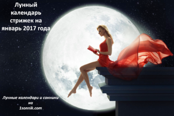 Лунный календарь стрижек на январь 2017 года