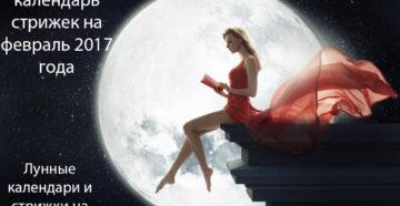 лунный календарь стрижек на февраль 2017 года