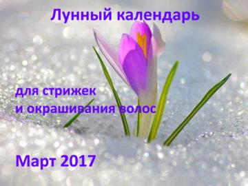 Лунный календарь стрижек на март 2017 года, благоприятные дни для стрижки и окрашивания волос