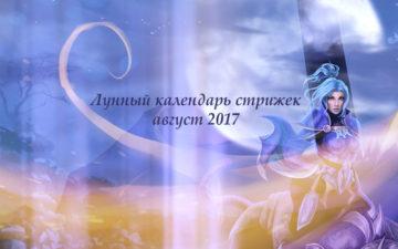 Лунный календарь стрижек и окрашивания на август 2017 года